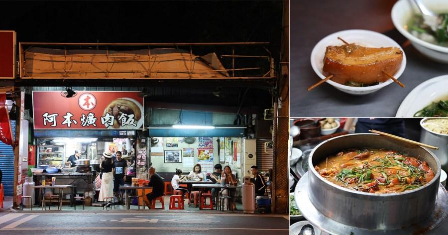 彰化 彰化在地40年,深夜系的爌肉飯店家,到了凌晨消夜時段餓肚子免煩惱 彰化市|阿本爌肉飯