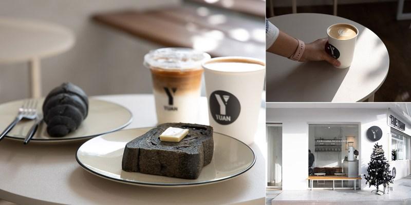 台南 清新簡約色系咖啡小店,白色與黑色的絕美搭配,不論餐點或環境隨便拍隨便美 台南市東區|The Yuan