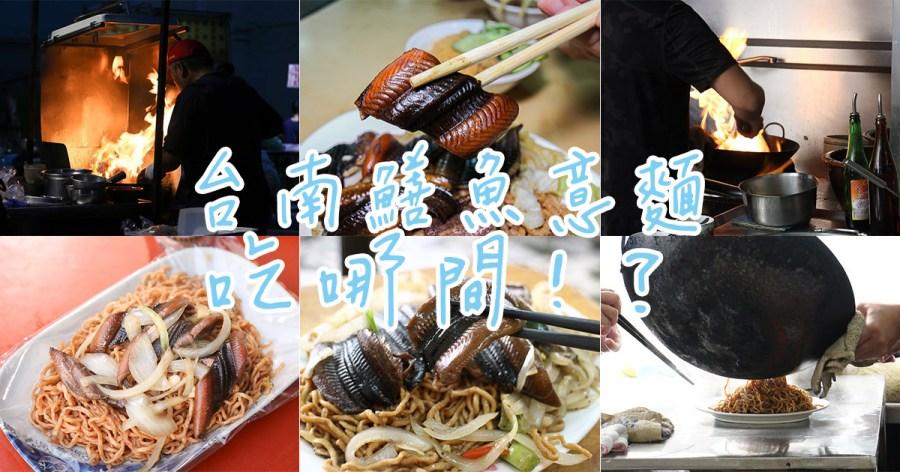 台南鱔魚意麵吃哪間?尺二?阿江?二哥炒鱔魚?台南鱔魚意麵百百間,哪一間你最愛咧?
