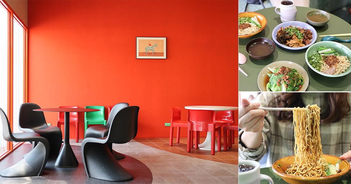 屏東 屏東最潮最美的一間麵店,美菊新店讓人有種在藝術展場空間用餐的錯覺,揉合台南還有屏東元素的好滋味 屏東市|美菊麵店
