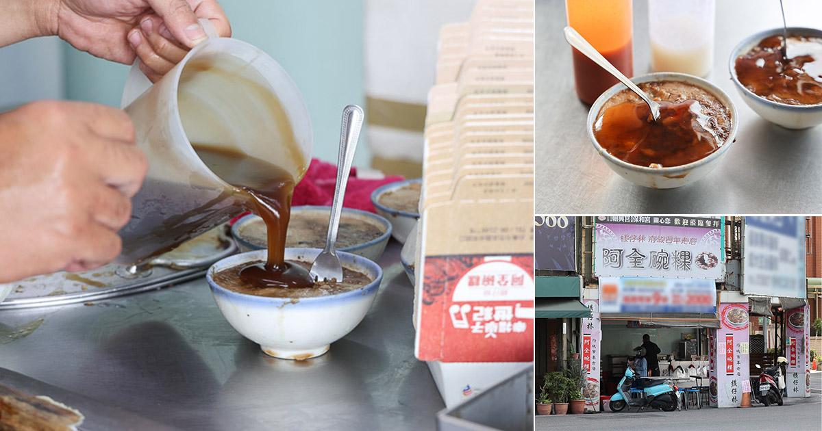 台南 美術二館前不起眼的碗粿小攤,竟然已經承傳四代,香氣誘人配料豐富,吃碗粿的好選擇 台南市中西區|檨仔林阿全碗粿