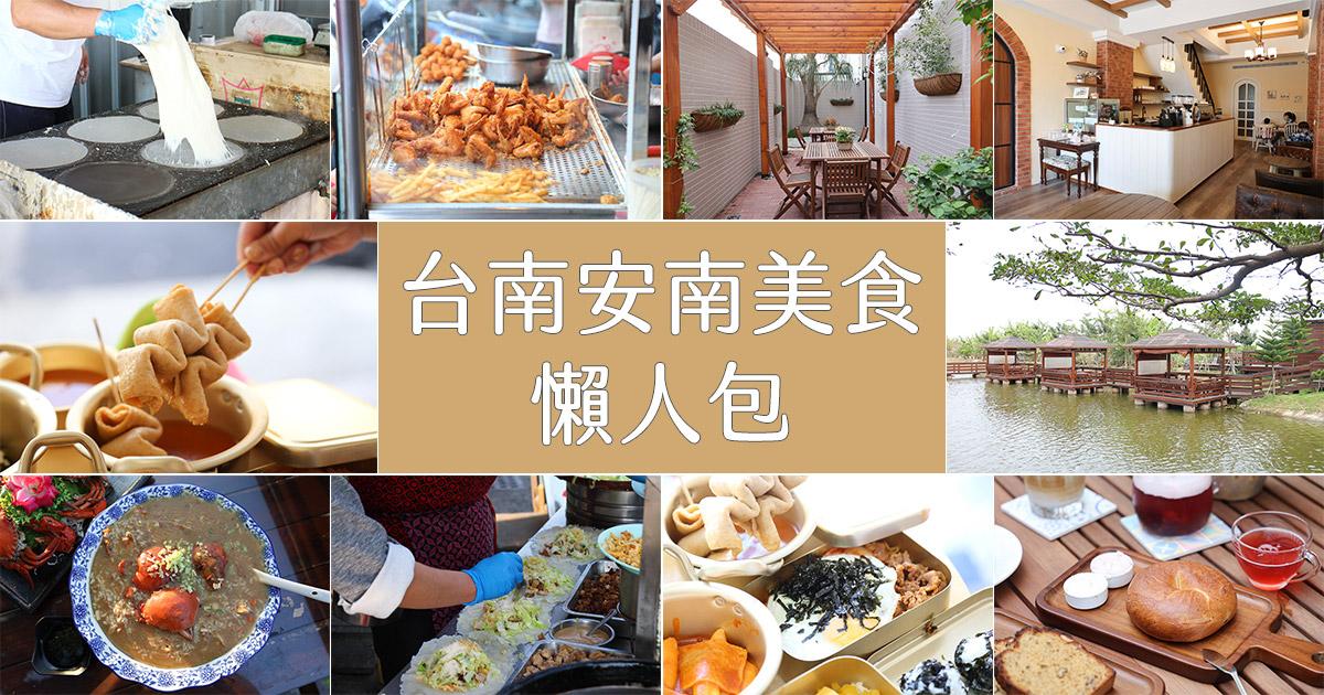 台南安南區美食吃什麼?家庭聚餐餐廳/韓式料理/午後點心/咖啡輕食隨你選