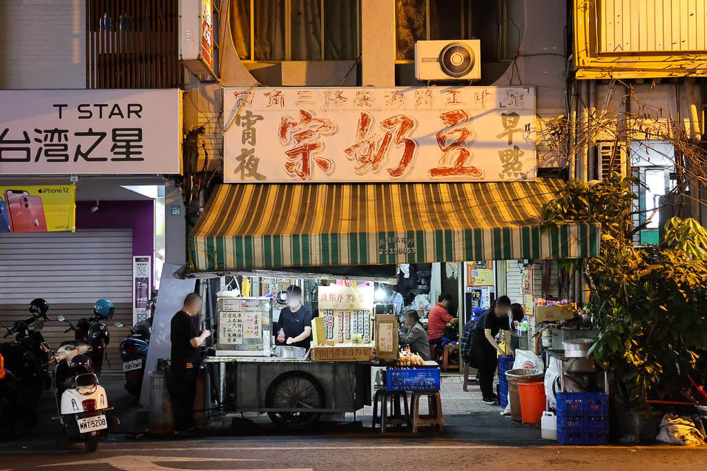 台南 半夜睡不著覺,微餓難耐的好去處,台南50多年高人氣宵夜早餐店 台南市中西區|豆奶宗