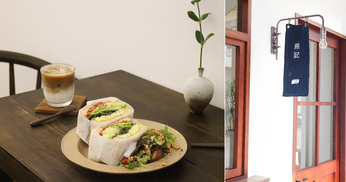 台南 青年路城隍廟前巷弄,低調沉穩又有質感的咖啡輕食店,外觀素雅的三明治,吃起來協調平順讓人回味 台南市中西區|熊記 Bear's Casa