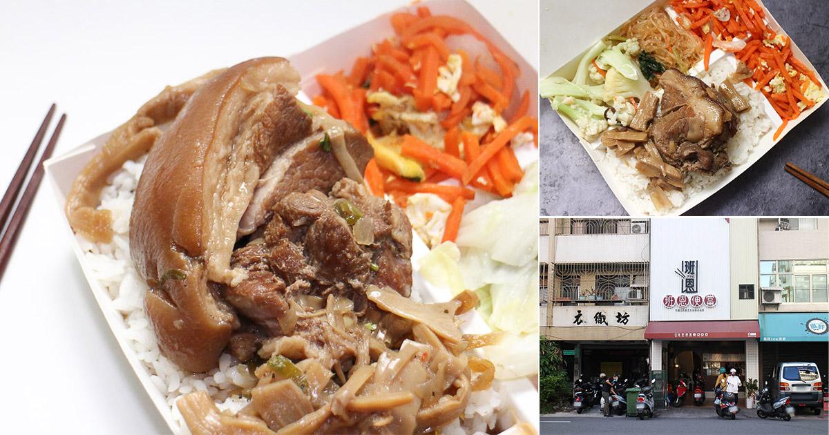 台南 東區東安路上便當店,可選四道配菜,飯量足,爌肉油香好吃又開胃  台南市東區 班恩便當