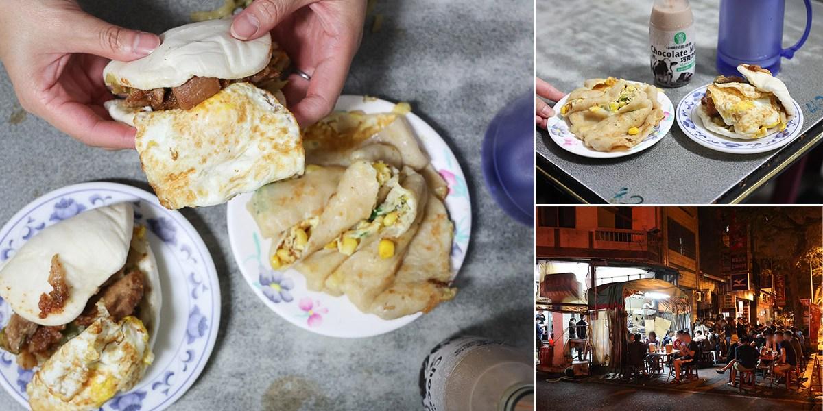 台南 成大學區周邊宵夜時段人氣炸裂的豆漿蛋餅店,成大學生幾乎必定吃過的宵夜場 台南市東區|一點刈包