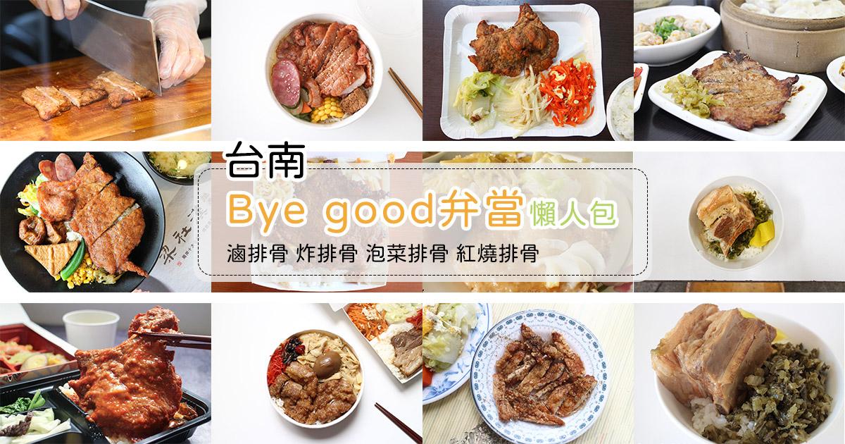 台南排骨控,哪裡有好吃的排骨便當咧?一起來探索台南的各式排骨吧!(收錄13間2021/6更新)