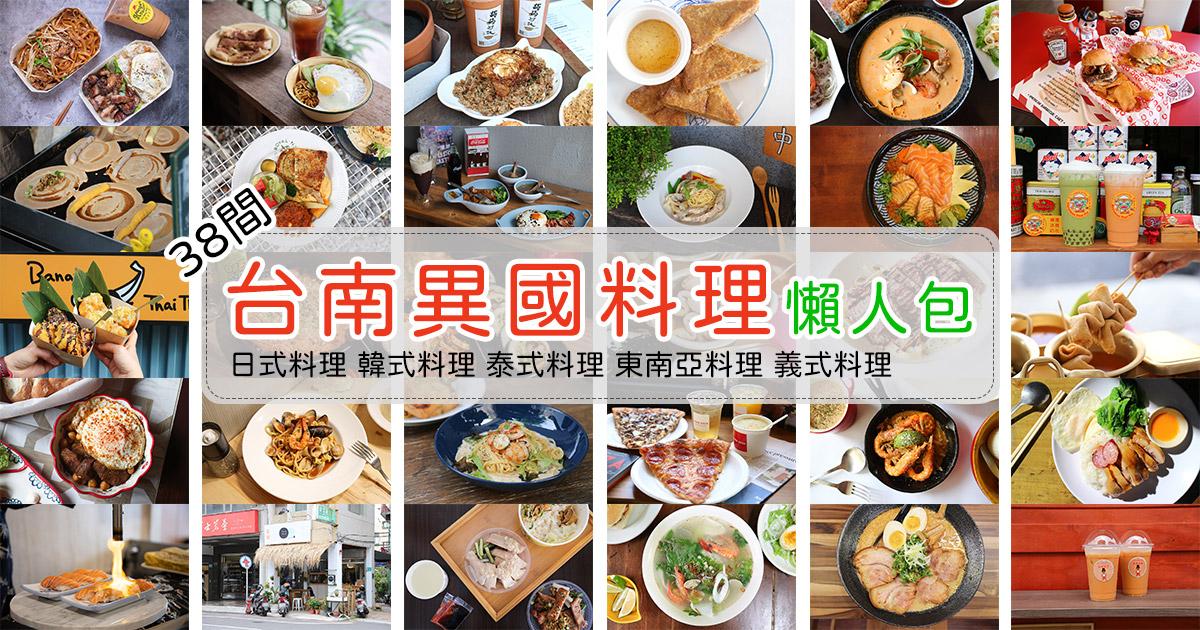 台南異國料理吃什麼?日式/韓式/義式/泰式/東南亞/印度料理任你選(110/6更新38間)