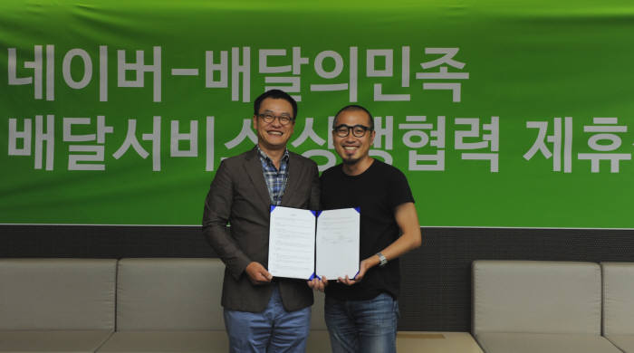 이윤식 네이버 검색본부장(왼쪽)과 김봉진 우아한형제들 대표가 27일 분당 네이버 사옥에서 배달 서비스 상생 협력을 위한 업무협약을 맺었다.