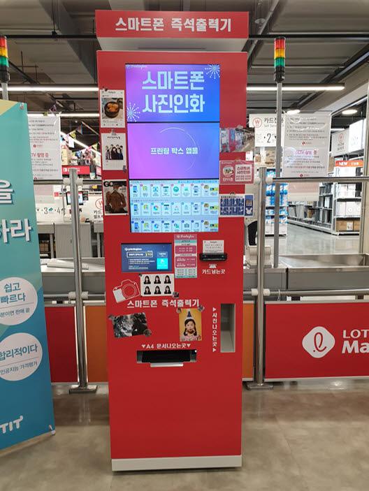 'Arad Cloud' untuk kios tak berawak di Lotte Mart