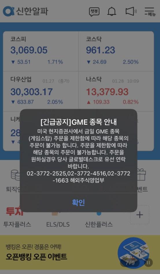 [단독]신한 금융 그룹, '게임 스톱'주식 급등시 거래 차단 조치