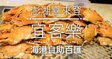 澎湖福朋喜來登🔸宜客樂自助餐廳 海港百匯自助餐 BUFFET 生日壽星五折 超完整菜單圖片