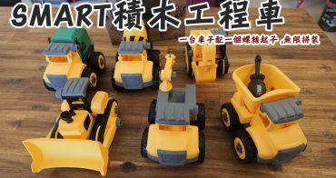玩具開箱🔸SMART積木工程車有了這台車 不用擔心找不到零件 吃下螺絲了 麥琪親子選物