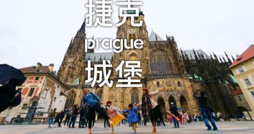 捷克 ▪布拉格PRAGUE🔶 布拉格城堡  聖維特大教堂 舊皇宮 聖喬治教堂 黃金巷
