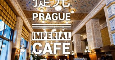 捷克 ▪布拉格PRAGUE🔶 帝國咖啡館Cafe Imperial 世界絕美十大咖啡館