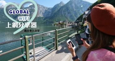 海外上網必帶  🔸GLOBAL WiFi出國最方便 分享網路 地圖找路 打卡 翻譯 有網路甚麼都通 分享器8折+免運優惠