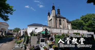 捷克 🔸庫特納霍拉Kutná Hora|| 人骨教堂 四萬具人骨 Sedlec Ossuary