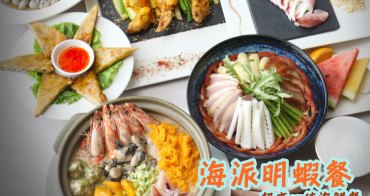 澎湖美食🔸福朋喜來登聚味軒海鮮中餐廳「海派明蝦餐」2680 吃一桌 價格划算、看海用餐,必吃的澎湖美食!