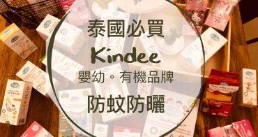 泰國▪必買🔶天然配方『Kindee』有機品牌,寶寶防蚊液、防曬、消毒