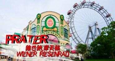 奧地利▪維也納景點🔶摩天輪  普拉特遊樂園 Prater Wiener Riesenrad  啤酒花園餐廳 Schweizerhaus