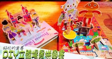 兒童繪本分享🔹 DIY立體拼圖書 潘妮的生日派對 &吉米的驚喜禮物