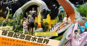 台北 展覽 侏儸紀恐龍水世界 恐龍獨木舟 飛天翼龍 餵食三角龍 克柔龍嘴巴拍照
