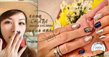 曼谷推薦SPA | CHABA Nails& Eyelashes 低調奢華的美甲享受 搭配最舒服的植睫體驗