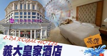 高雄 x 親子飯店 🔹義大皇家酒店 E-Da Royal Hotel 義大世界遊樂園◾ 購物商場 ◾兒童俱樂部◾ 自助早餐