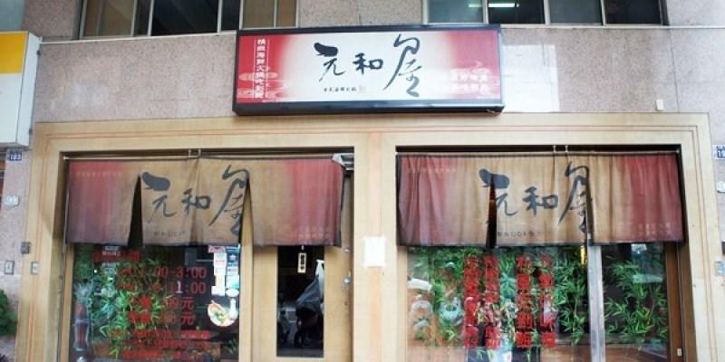 [台中美食]元和屋海鮮火鍋吃到飽 (停業)
