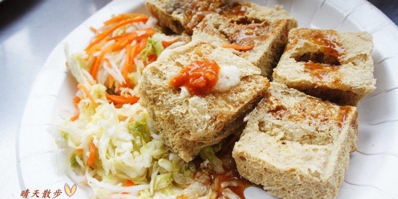 [台中美食]臭豆腐:一中夜市排隊美食 永遠大排長龍的21臭豆腐 要拿號碼牌的喔