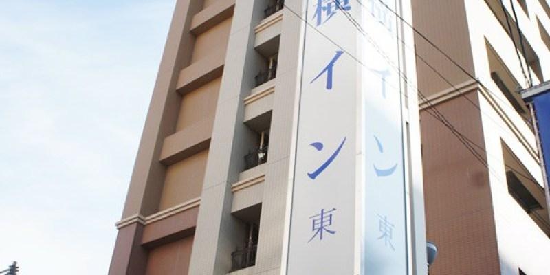 岡山平價住宿︱東橫INN岡山站東口/Toyoko INN Okayama Station East Exit~近岡山車站 交通方便 12歲以下小孩不占床免費 含免費自助式早餐