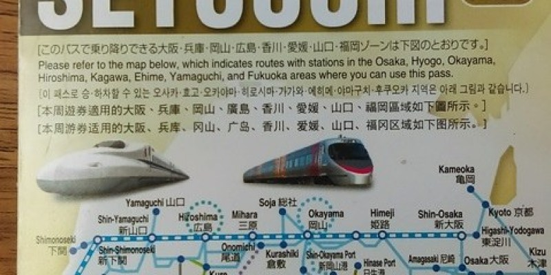 JR Pass西遊紀行 瀨戶內地區周遊券~跳點小旅行的彈性好選擇 從博多玩到京都、奈良 還可到四國、瀨戶內海小豆島 新幹線自由席隨你搭
