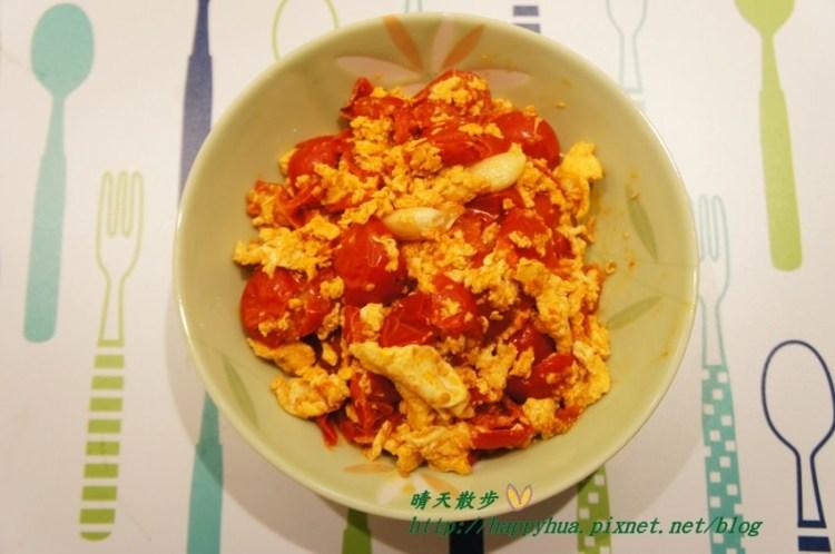 [懶女人廚房]番茄炒蛋:簡單美味又營養,小番茄也可以做番茄炒蛋喔!(頂級冷壓初榨橄欖油梅爾雷赫Cosecha Propia)