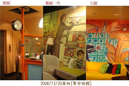 [高雄住宿]三民區∥華宏飯店~高雄車站附近設計旅館 可愛插畫風的平價住宿 附簡易早餐