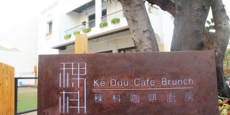 [台中親子]西區∥稞枓咖啡廚房(蝌蚪)~台中市區親子餐廳,精誠路上有沙坑和兒童遊戲室的好地方