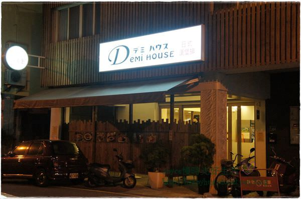 [台中美食]Demi House親子友善餐廳~正宗日本風味洋食館,手工漢堡排最道地(更新:原址改為麵屋輝)