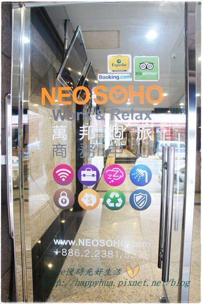 [台北住宿]NEOSOHO個人艙輕旅館(上):背包客好選擇~膠囊旅館商務艙,一個人旅行也自在,還可包車出遊喔!