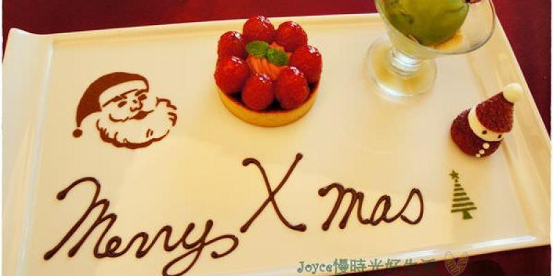 [台中美食]夏蒙法式小館2013聖誕套餐搶先看~優雅品嘗法式料理過聖誕
