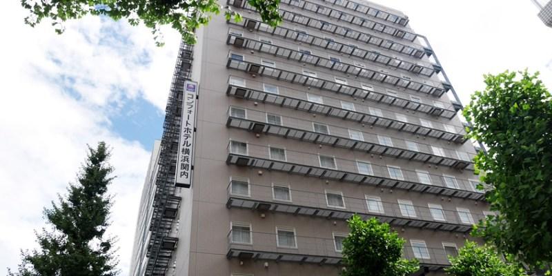 橫濱住宿|橫濱關內怡然飯店~近橫濱關內站 comfort hotel 免費早餐 12歲以下兒童入住不加價