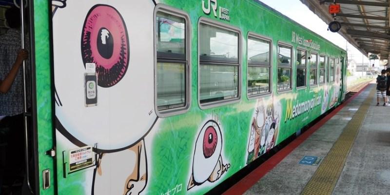 鳥取住宿|東橫INN米子站前~近米子車站  附免費早餐 12歲以下兒童入住免費 來去境港找鬼太郎