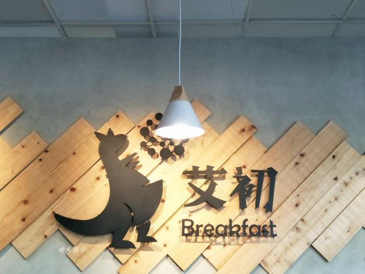 台中早午餐|艾初早餐-向上店~好勤奮的平價早午餐 清晨五點半開門營業 清新簡約的半開放空間