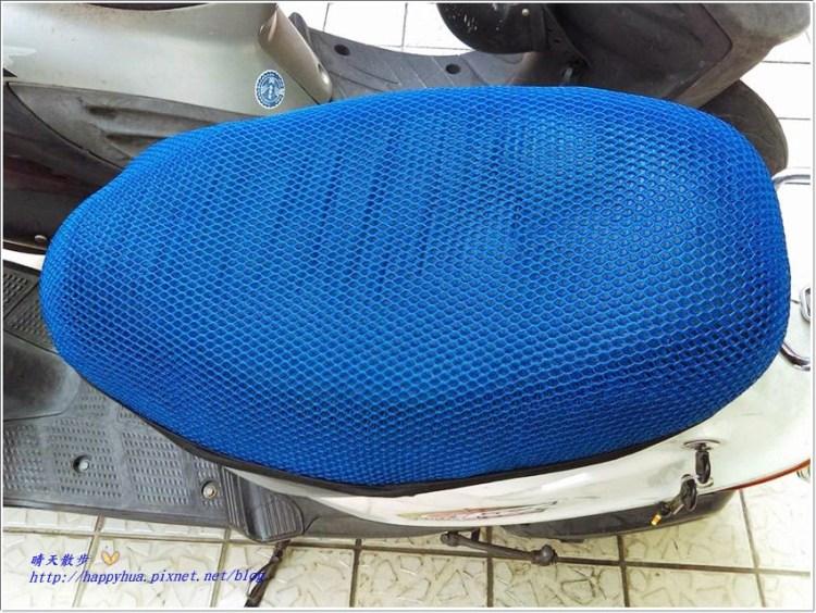 DIY︱機車椅墊套簡單改造diy~椅墊套、絕緣膠布、魔鬼氈 拯救熟齡老機車露餡椅墊