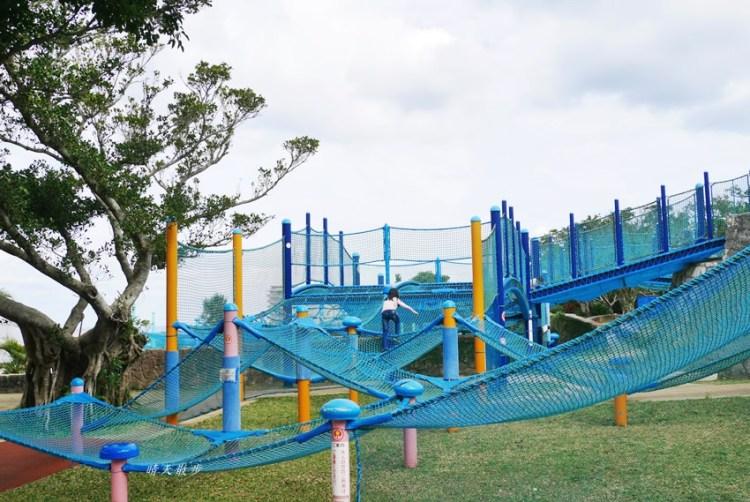 沖繩親子遊 海洋博公園~室外超大型免費兒童公園 小孩放電好過癮