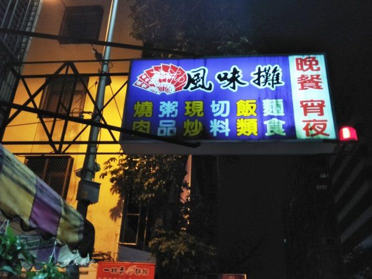 南屯合菜|風味攤~上百種小菜、熱炒、飯麵、粥品 南屯超平價深夜食堂
