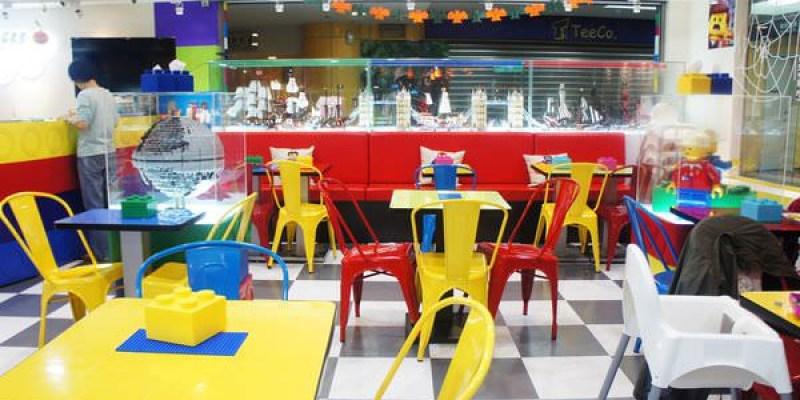 台北親子餐廳 樂高積木餐廳Brick Works Taipei(小巨蛋店):Lego人人愛,大人、小孩都愛玩的樂高親子餐廳