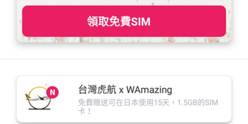 日本免費上網sim卡WAmazing~台灣虎航 x WAmazing 期間限定加碼送 15天可用2000MB sim卡免歸還