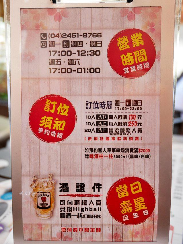20180612193855 43 - 熱血採訪|激旨燒鳥Gekiuma Yakitori 逢甲二店&北海道札幌生啤酒專賣店~逢甲歡樂星 串燒美酒好愜意