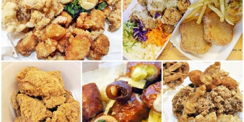 台中炸物懶人包 罪惡的炸物美食口袋名單~炸雞、雞排、鹽酥雞、炸物