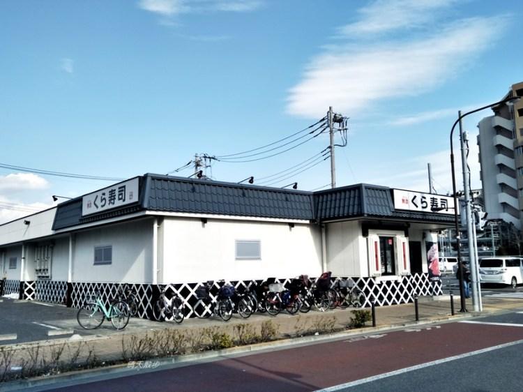 東京くら寿司江戶川店~台灣熱門的藏壽司Kura Sushi 百圓平價迴轉壽司 吃五皿抽扭蛋