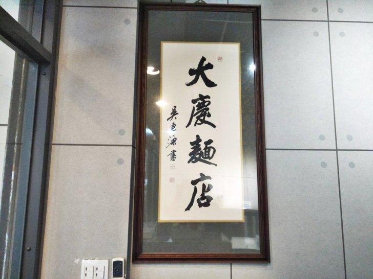20181020194606 48 - 南屯小吃 大慶麵店大墩店~飯麵、滷味、餛飩湯 內用紅茶免費 全天無休好方便